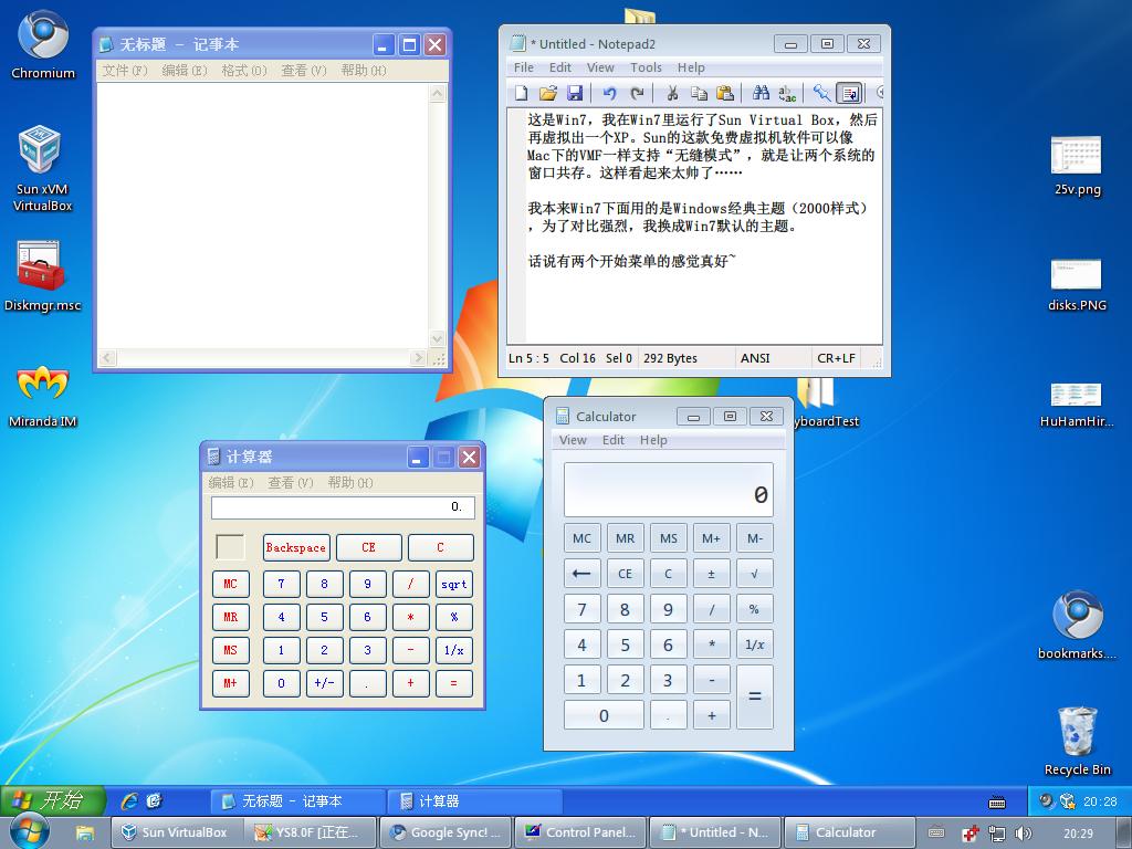 VirtualBox无缝模式.png