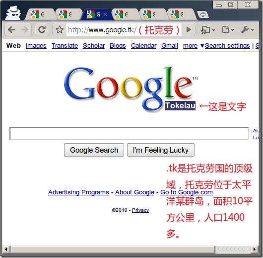 6-google-tk-home