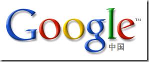google-com-hk-logo